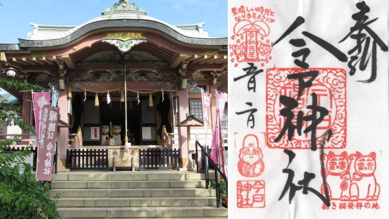 今戸神社の御朱印 - 東京都台東区