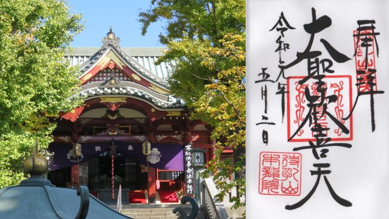 本龍院(待乳山聖天)の御朱印 - 東京都台東区