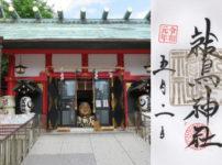 東京都台東区 鷲神社
