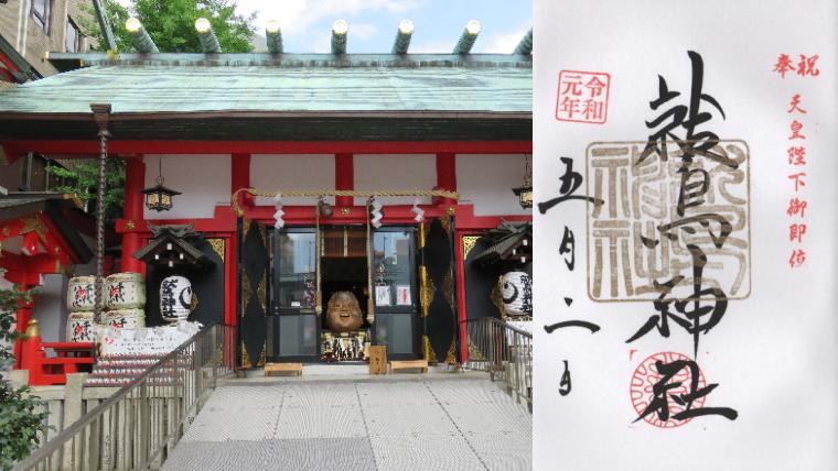 鷲神社の御朱印 - 東京都台東区