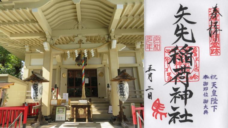 矢先神社の御朱印 - 東京都台東区