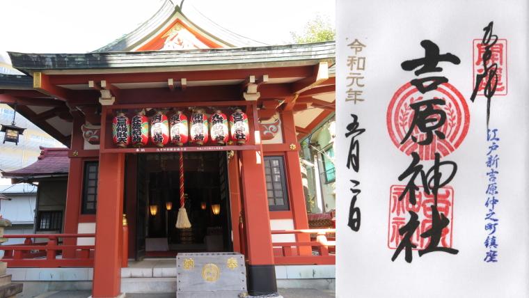 吉原神社の御朱印 - 東京都台東区