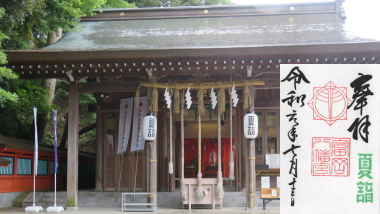 富岡八幡宮の御朱印 - 神奈川県横浜市