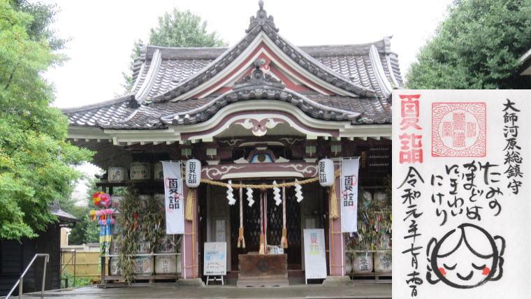 若宮八幡宮の御朱印 - 神奈川県川崎市