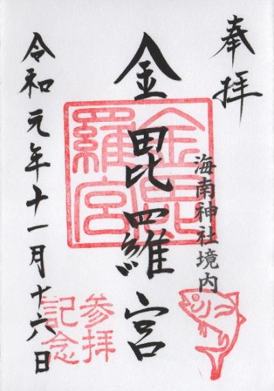 神奈川県三浦市 海南神社 御朱印