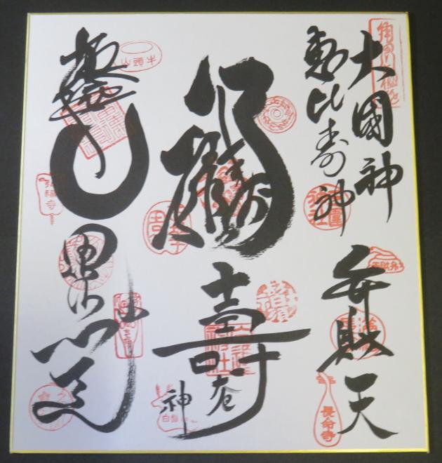 墨田川七福神巡りとは?1月1日~1月7日までの間に参拝しにいこう!