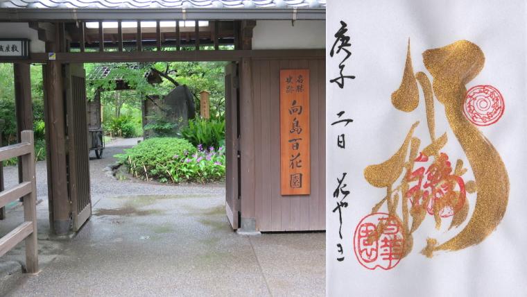 向島百花園の御朱印 - 東京都墨田区