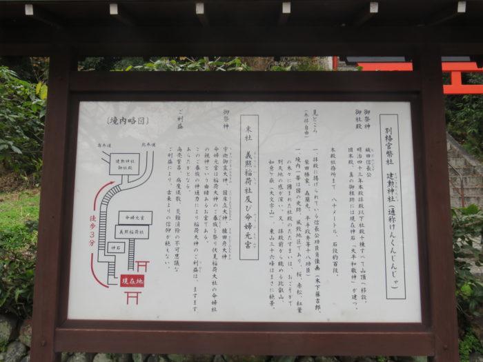 京都 建勲神社