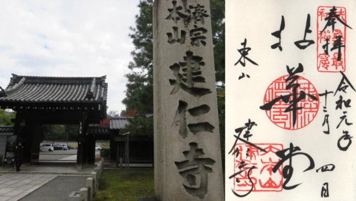 【京都】建仁寺 – 風神雷神と雲龍の御朱印帳