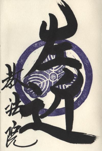 京都 具足山教法院 御朱印