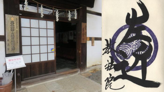 京都 具足山教法院
