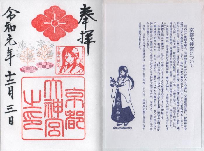 京都 京都大神宮 御朱印