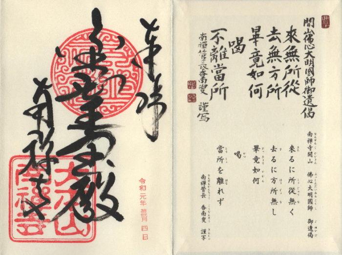 京都 南禅寺 御朱印帳