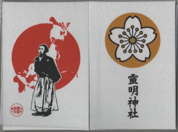 京都 霊明神社 御朱印帳