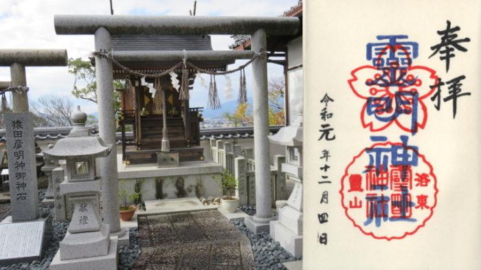 【京都】霊明神社 - 坂本龍馬の葬祭が行われた神社