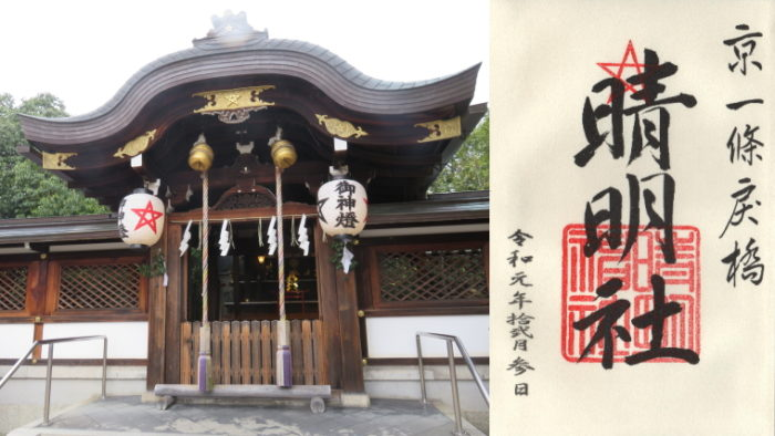 清明神社 – 安倍晴明ゆかりの神社