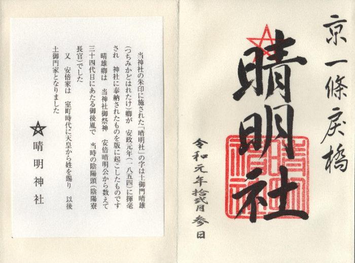 京都 清明神社 御朱印