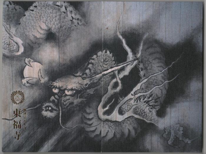 京都 東福寺 御朱印帳
